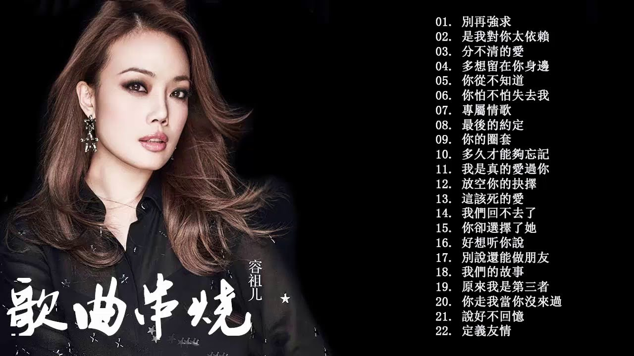 Popular chinese songs 2018